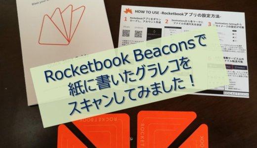 Rocketbook Beaconsで紙に書いたグラレコをスキャンしてみました!