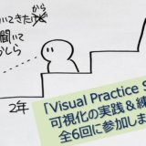 「Visual Practice Space 可視化の実践&練習場」全6回に参加しました!