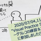"2020/07/04,11,18 ""Visual Practice Space""ーグラレコの練習&実践場に参加しました(前編)"