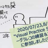 "2020/07/23,8/1,8 ""Visual Practice Space""ーグラレコの練習&実践場に参加しました(後編)"