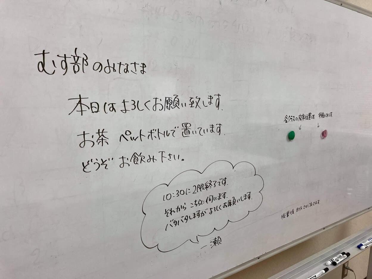 先生からのメッセージで和みました