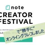 """2020/09/02,04,05 note CREATOR FESTIVAL で""""勝手に""""オンライングラレコしました!"""