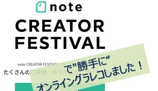 2020/09/02,04,05 note CREATOR FESTIVAL で