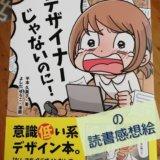 読書感想絵#003「デザイナーじゃないのに!」