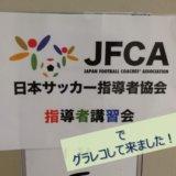 2020/10/18 JFCA指導者講習会でグラレコして来ました!