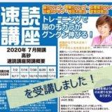 呉真由美さんの速読講座@高砂を受講しました!