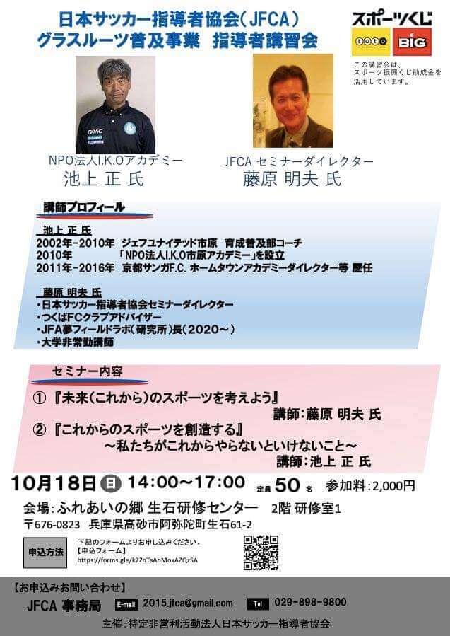 日本サッカー指導者協会 指導者講習会のチラシ