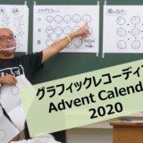 2020年に新しいことアレコレやってみて、道が見えたかも
