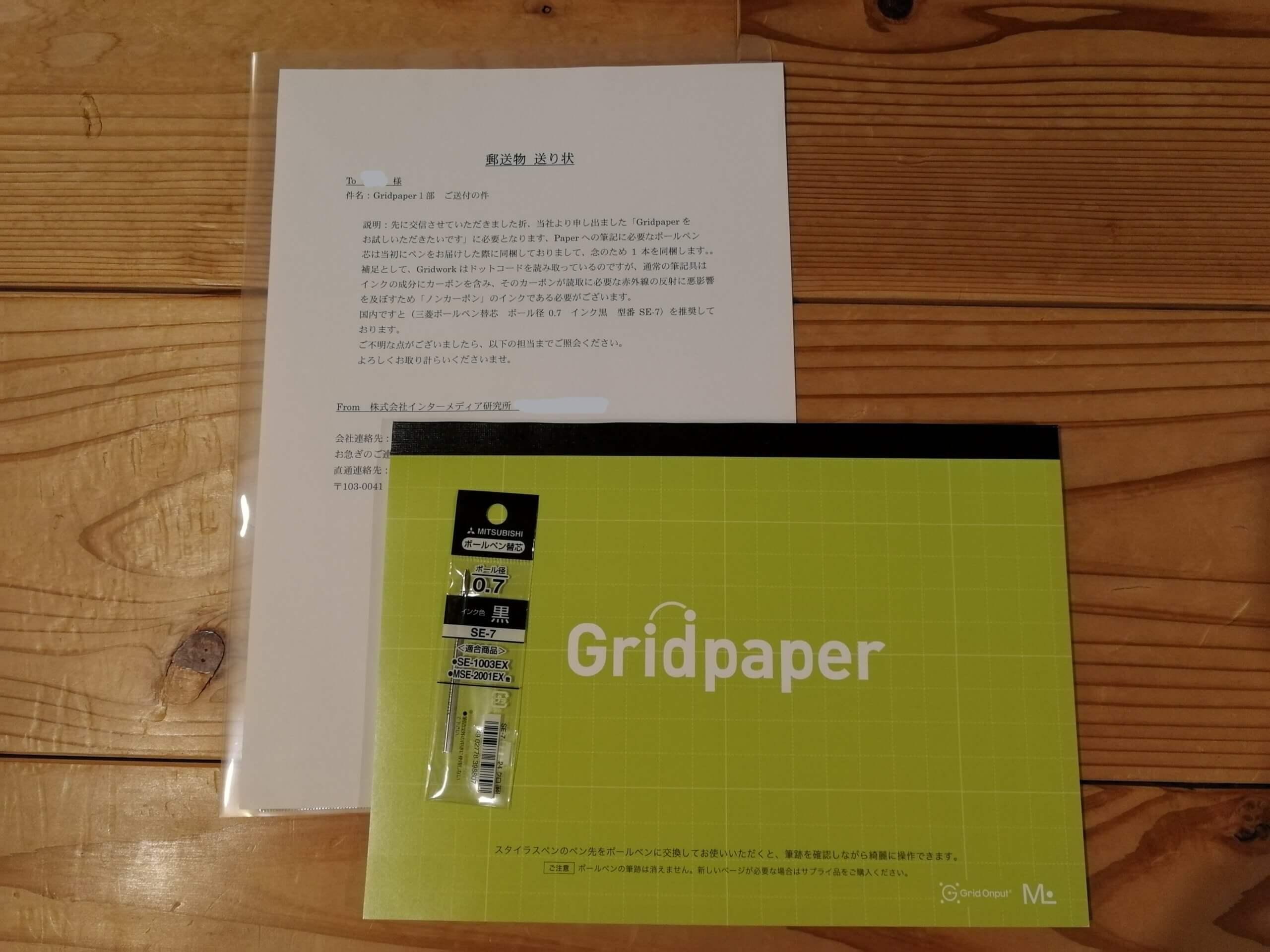 Gridpaperとお手紙