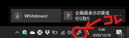 正しくは「Windows Ink ワークスペース」のアイコン
