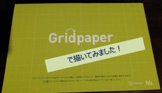Gridpaperで描いてみました!