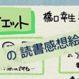 読書感想絵#005「言葉ダイエット」