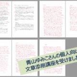 青山ゆみこさんの個人向け文章添削講座を受けました!