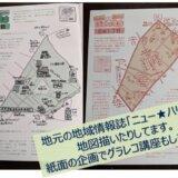 地元の地域情報誌「ニュー★ハリマ」で地図描いたりしてます。紙面の企画でグラレコ講座もしました!